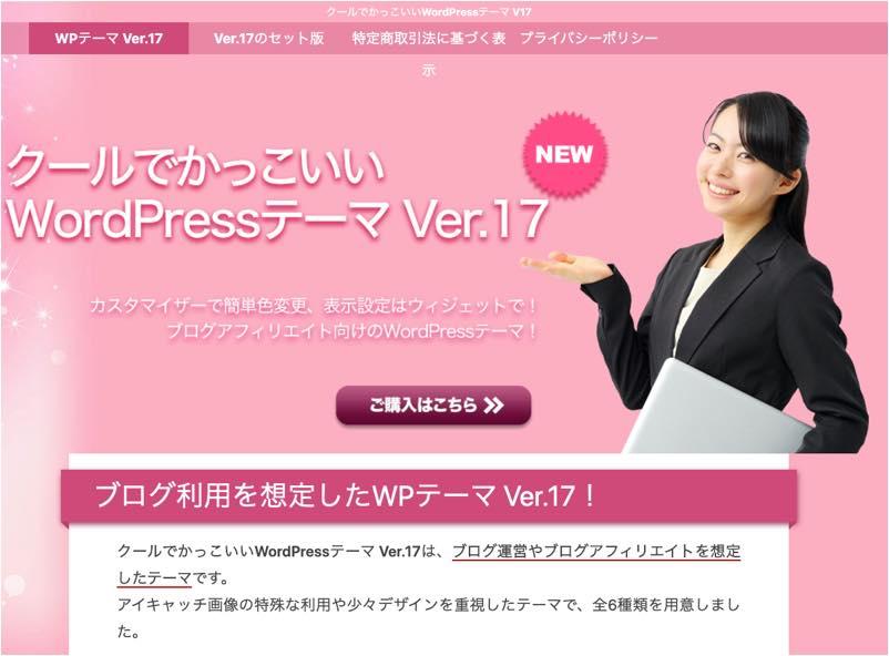 クールでかっこいいWordPressテーマ Ver.17